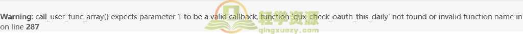 call user func array0 expects parameter 1 to be a valid calback, function……怎么解决插图